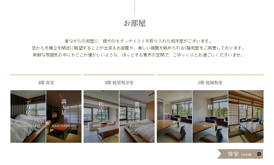 日本三景天橋立眺望のお部屋