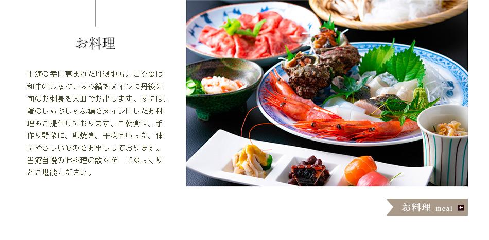 丹後のこだわりの松葉蟹のお料理